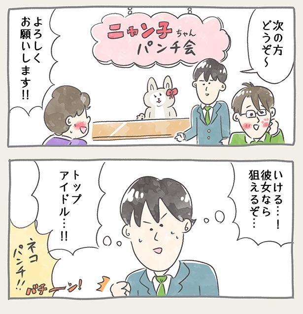 ニャン子ちゃん_3-2