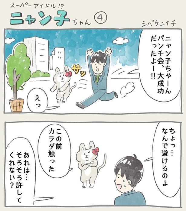 ニャン子ちゃん_4-1