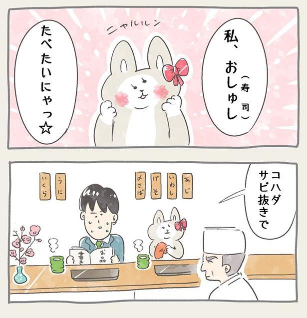 ニャン子ちゃん_4-2