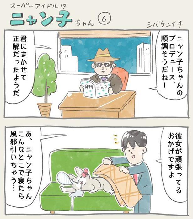 ニャン子ちゃん_6-1