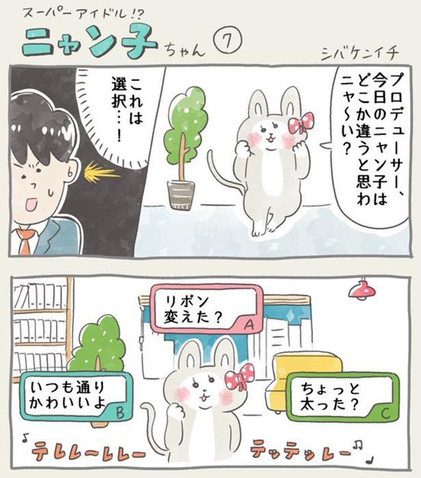 ニャン子ちゃん_7-1