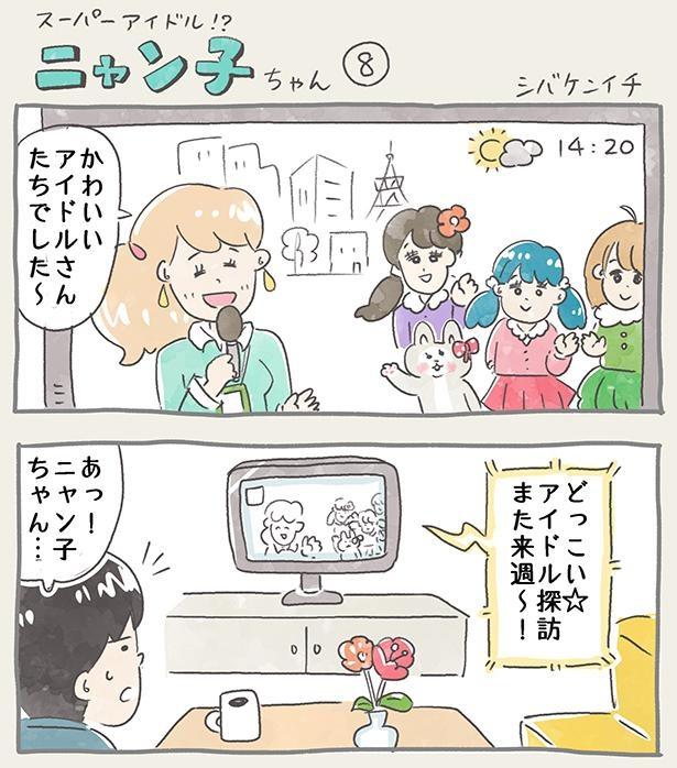 ニャン子ちゃん_8-1
