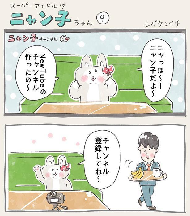 ニャン子ちゃん_9-1