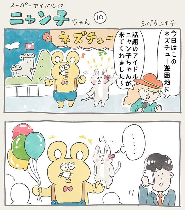 ニャン子ちゃん_10-1