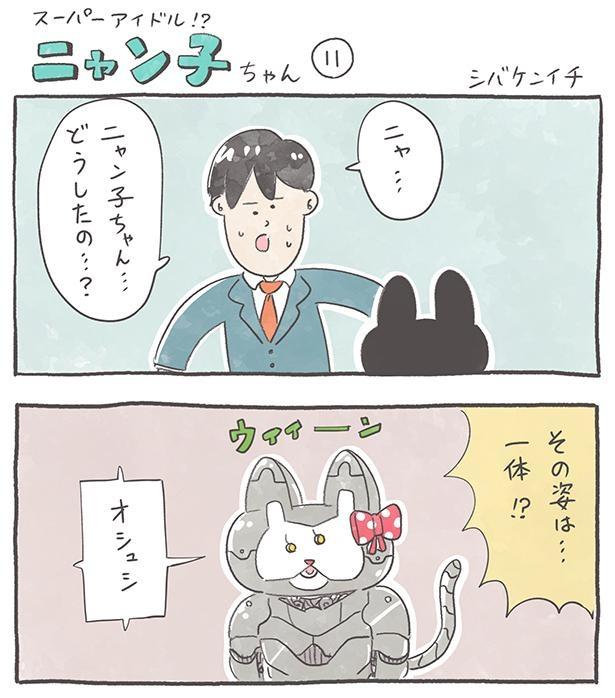 ニャン子ちゃん_11-1