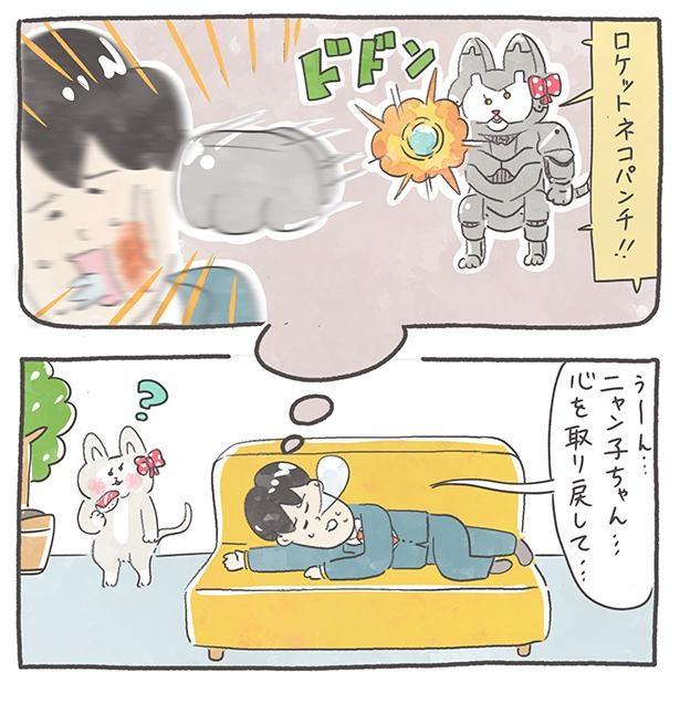 ニャン子ちゃん_11-2