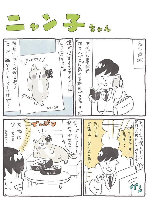 ニャン子ちゃん_20210701