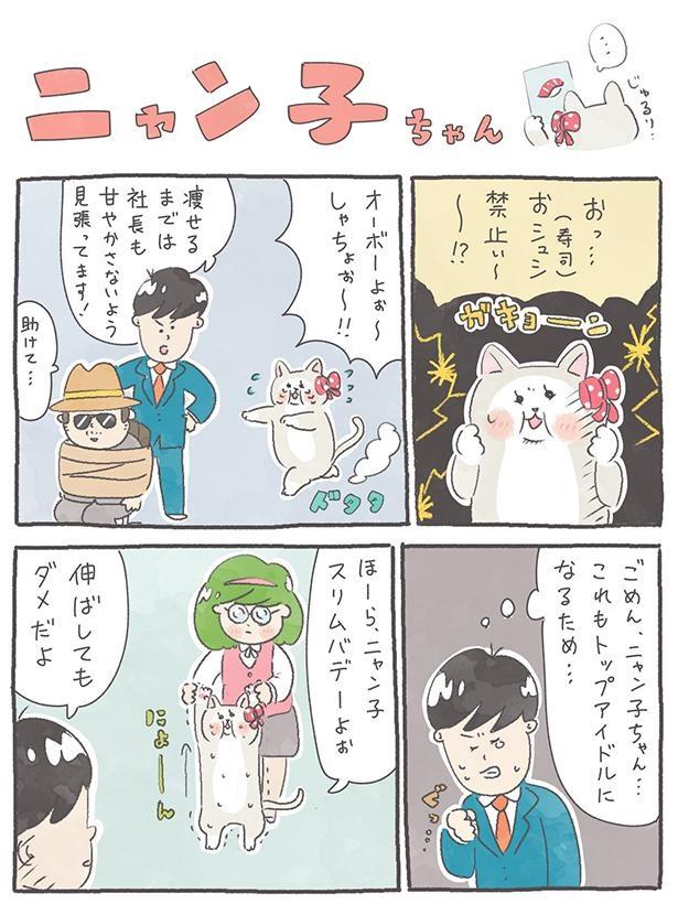 ニャン子ちゃん_20210717