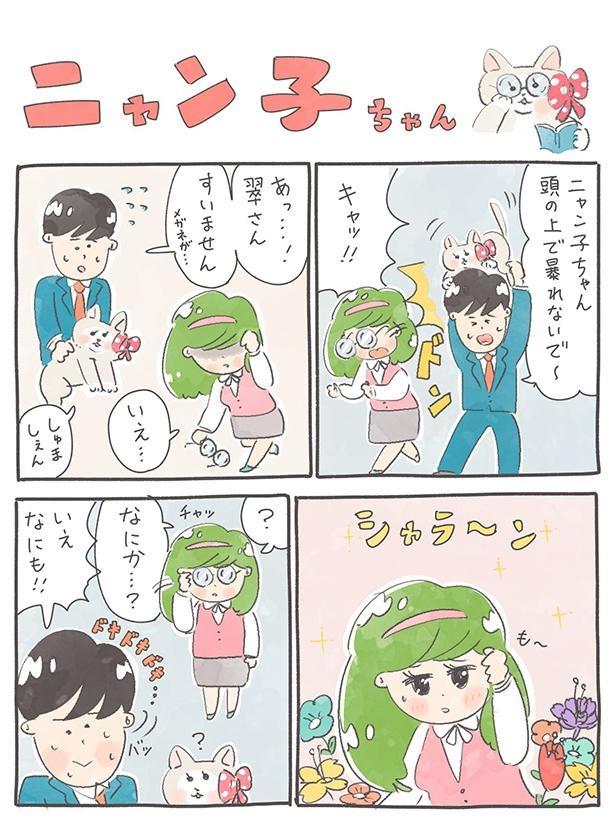 ニャン子ちゃん_20210904