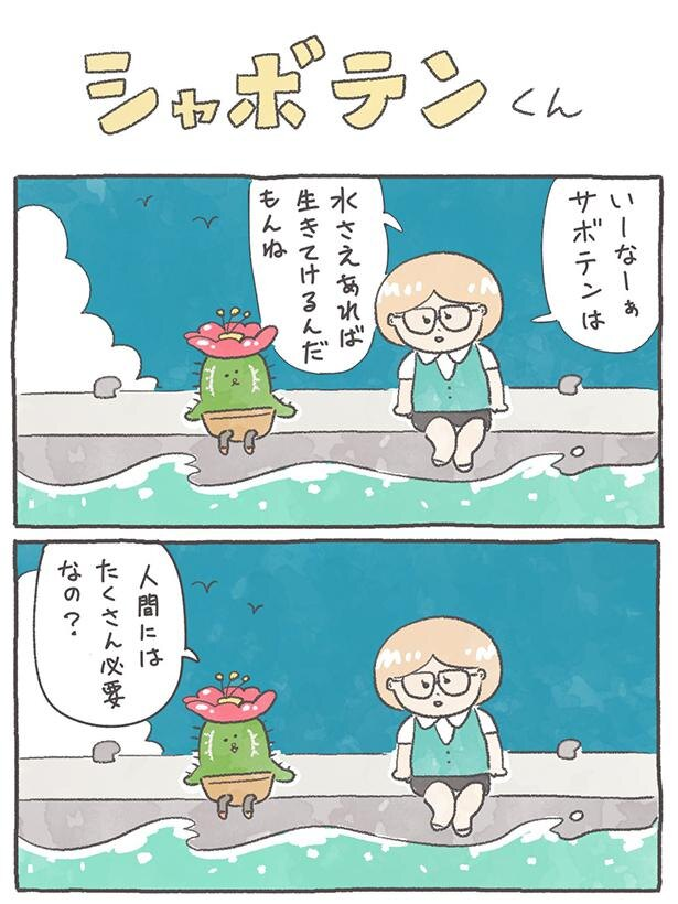 シャボテンくん_20210417