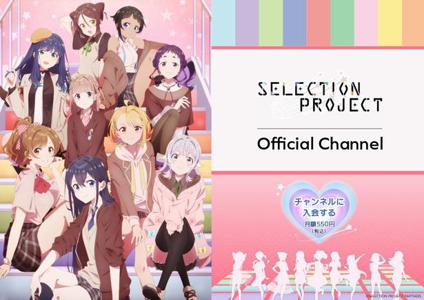 ニコニコチャンネル『SELECTION PROJECTチャンネル』