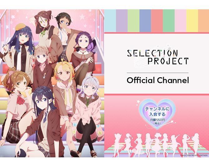 TVアニメ『SELECTION PROJECT』のニコニコチャンネルが9月9日開設!初回生配信は出演声優9名による90分拡大枠で26日に開催