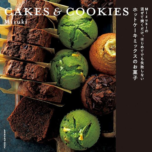 『Mizukiの 混ぜて焼くだけ。はじめてでも失敗しない ホットケーキミックスのお菓子 CAKES & COOKIES』