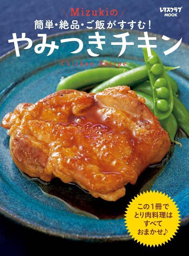 『簡単・絶品・ご飯がすすむ! Mizukiのやみつきチキン』