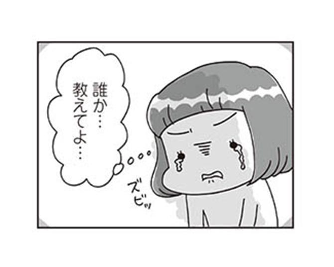 【漫画】「誰か…教えてよ…」本当は怒ったり、叩いたりしたくない。でも、どうしたらいいの? /子どもを叱りつける親は失格ですか?