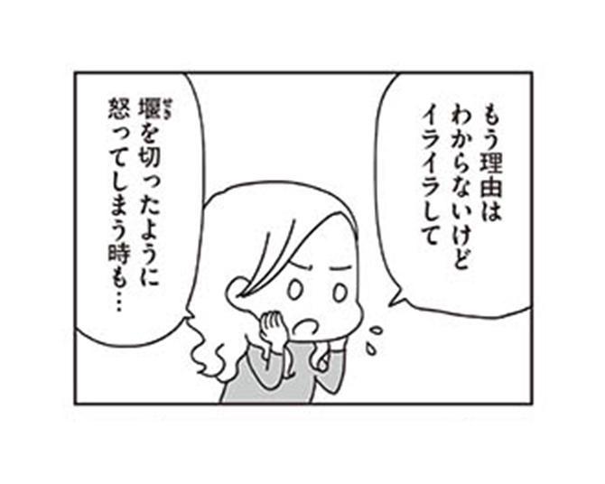 【漫画】「怒る=ママのSOSの悲鳴だった!?」怒りのスパイラルから抜け出すには?/子どもを叱りつける親は失格ですか?