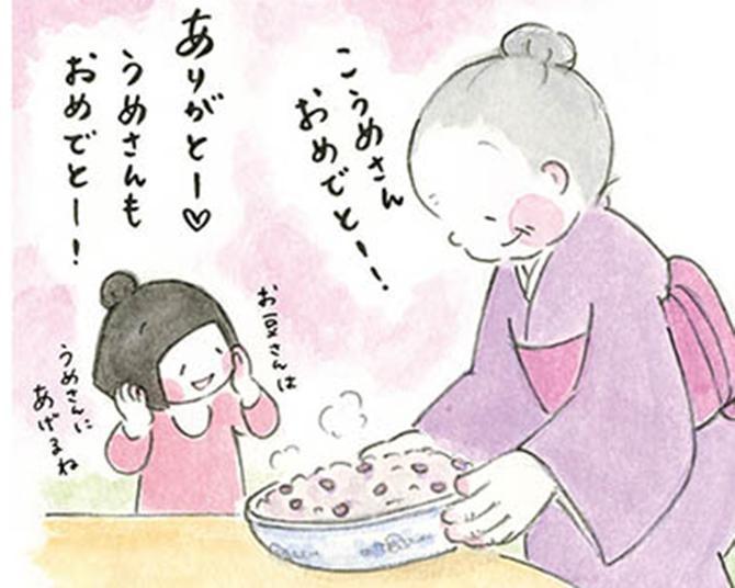 【漫画】ひな祭りには梅さんお手製のお赤飯!どうやら小梅さんには、ひな祭りの「推し」が…!?/梅さんと小梅さん おばあちゃんとの春夏秋冬