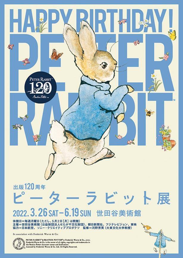 2022年3月から世田谷美術館で「出版120周年 ピーターラビット展」を開催