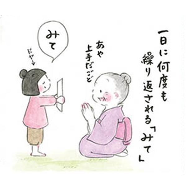『梅さんと小梅さん おばあちゃんとの春夏秋冬』