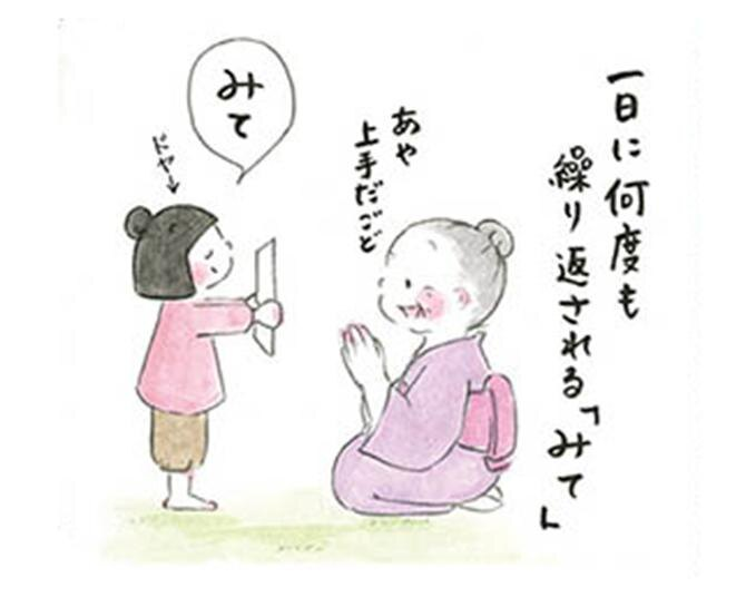 【漫画】毎日繰り返される小梅さんの「見て!見て!」コール。どんなことでも目に留めておきたくて…/梅さんと小梅さん おばあちゃんとの春夏秋冬