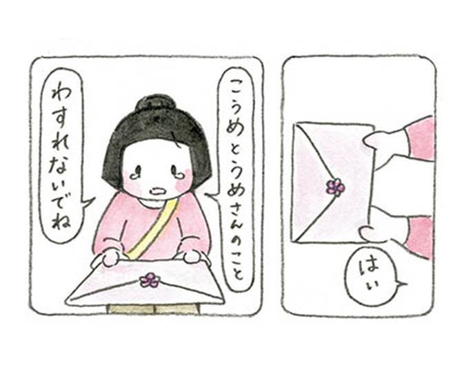 【漫画】大好きな小太郎兄ちゃんが地元を離れることに。小梅さんはショックを受けるけれど、伝えたい気持ちがあって…/梅さんと小梅さん おばあちゃんとの春夏秋冬