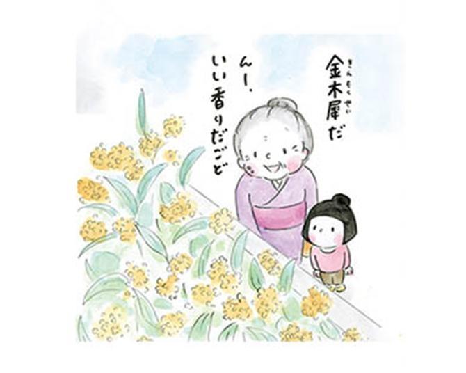 【漫画】お散歩中、金木犀の香りにほっこり。しかし小梅さんは、別の匂いに気づいて…/梅さんと小梅さん おばあちゃんとの春夏秋冬