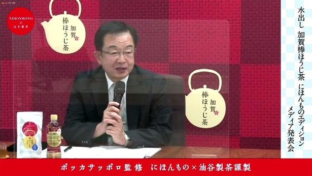 油谷製茶株式会社代表取締役の油谷祐仙氏