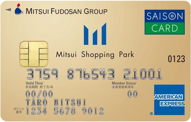 三井ショッピングパークカード<<セゾン>>