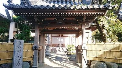 島内随一の歴史を伝える風格ある門構え。本堂の裏の傾斜地を利用した「築山式枯山水庭園」は、南あわじ市の指定史跡名勝天然記念物/神宮寺