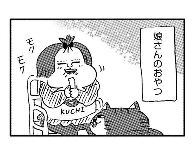 【漫画】娘のおやつは決して取らない飼い猫・ゴメス。しかし、大人相手だと態度が180度変わって!?/ヒゲ母ちゃんがんばりマッスル!