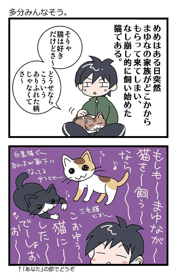初猫物語_003_右1