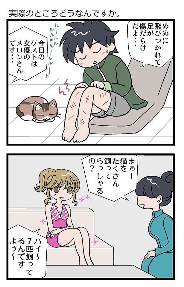 初猫物語_004_左1