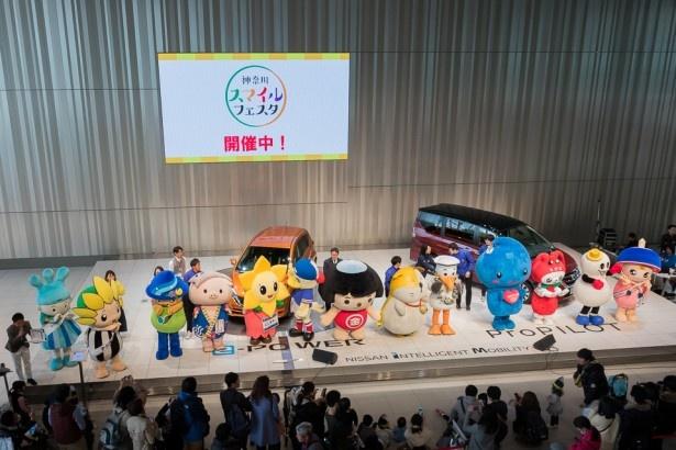 神奈川スマイルフェスタに参加してくれた13体の地元キャラクターたち