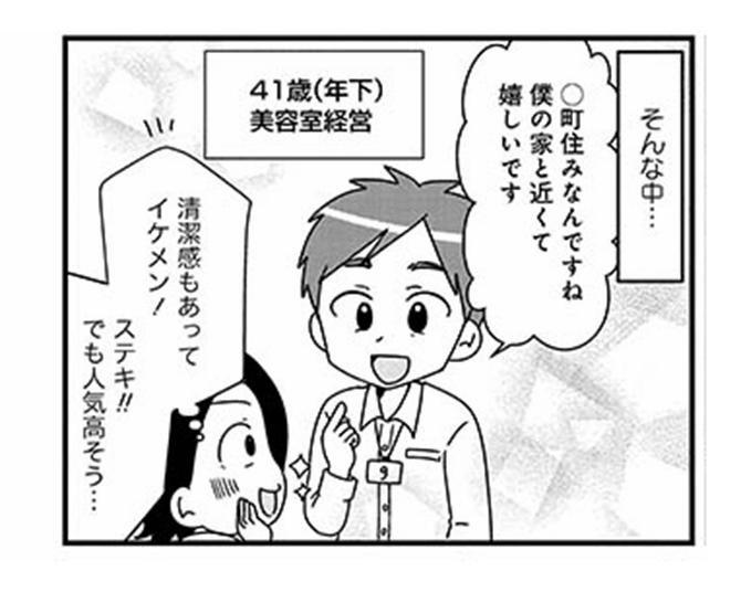 【漫画】晴れて年下の彼氏をゲット!しかし、現実はそう甘くなくて…/50歳母が婚活して結婚しました