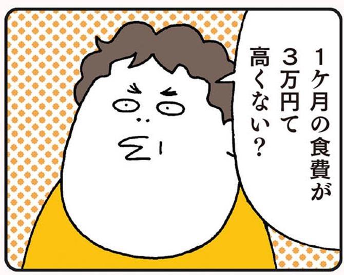 【漫画】「食費が高い」と言われた。4人家族で1日1000円、あなたのランチ代は1食1000円ですけど!?/ウチのモラハラ旦那&義母、どーにかしてください!