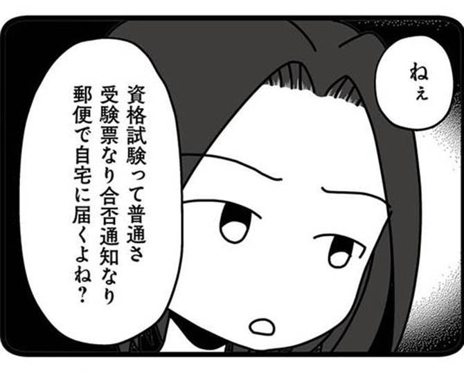 【漫画】資格代を名目に夫にお金を要求されるけど、合否通知がいつまでも来なくて…?/夫が娘の名前で不倫していました
