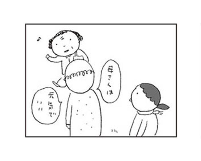 【漫画】「お父さんやっぱりすごいわ」歩くのが苦手になり、病院への行き来も大変になった父。そんな父を励ますために、母は…/ねぼけノート 認知症はじめました