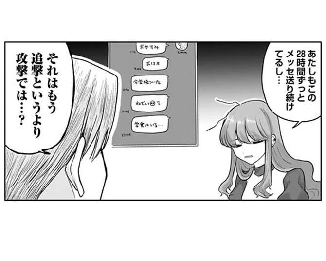 【漫画】LINEの返事が来ないと不安でたまらない!既読を確認する間もなく追いメッセージ!?/ひめちゃんは重い女(第1話)