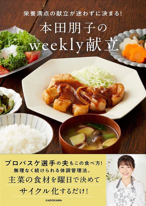 『栄養満点の献立が迷わずに決まる! 本田朋子のweekly献立』