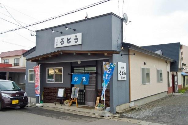 蕎麦処 瑠瞳/外観