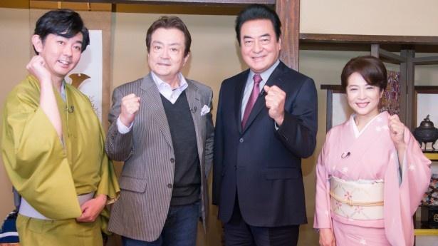「高橋英樹のクイズ!なるほど歴史館」に出演する金谷俊一郎、大和田伸也、高橋英樹、中田喜子(左から)