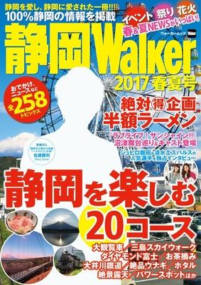 「静岡ウォーカー(2017春夏号)」は2017年3月29日に発売