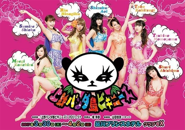 3月30日(木)~4月2日(日)まで開催される「上野パンダ島ビキニーズ」初主演舞台