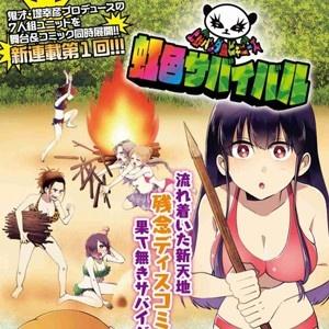 堤幸彦監督初プロデュース・ガールズユニット出演舞台「上野パンダ島ビキニーズ」がPV公開! コミックも同時展開