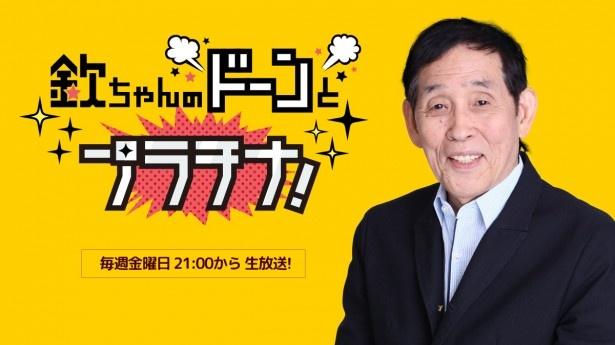 """「欽ちゃんのドーンとプラチナ!」は、萩本が手掛ける初のインターネット番組。萩本が考えたお題に対する""""粋な回答""""を視聴者から募る"""