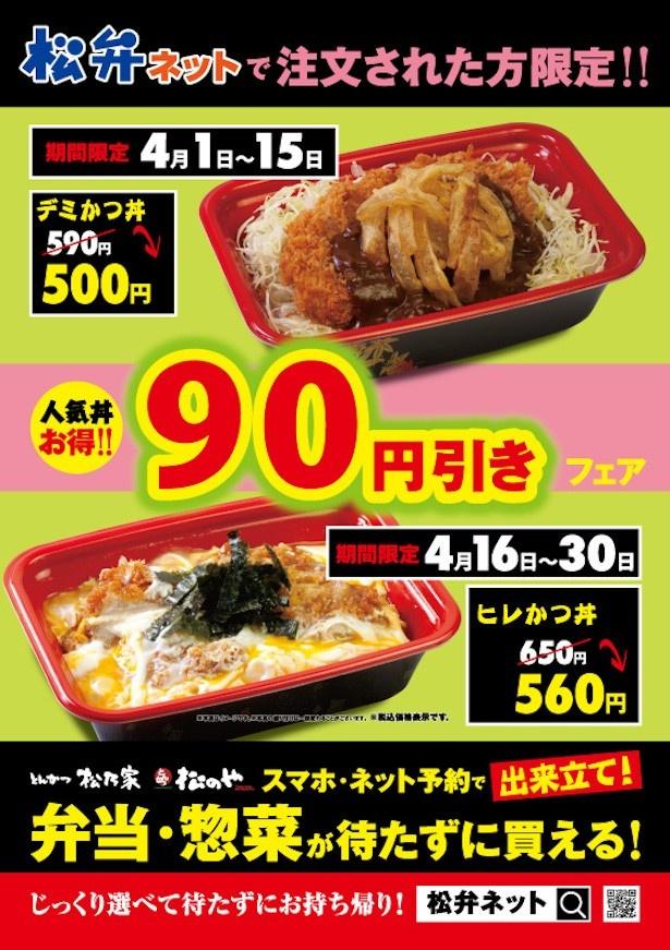 松屋フーズでは、とんかつ専門店の松のや・松乃家・チキン亭において、「松弁ネット限定!90円引きフェア」を開催