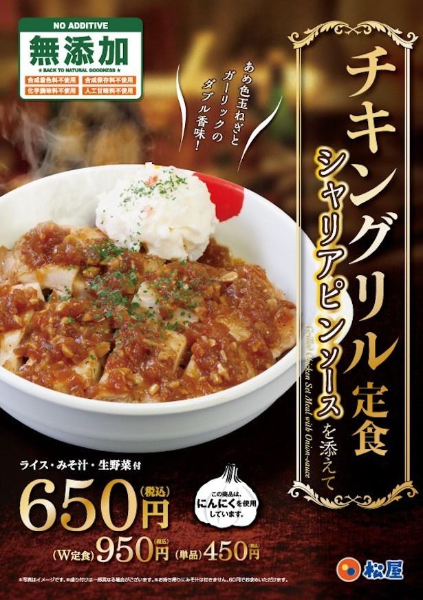 【写真を見る】松屋フーズでは、牛めし・カレー・定食・その他丼の「松屋」において、「チキングリル定食」を新発売