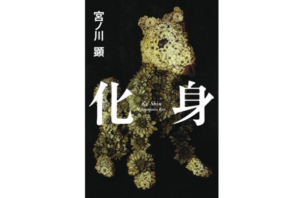 宮ノ川顕著の「化身」(角川書店)の装丁