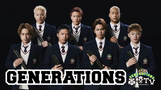 「GENERATIONS高校TV」は4月9日(日)にスタート