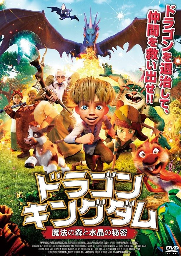 「ドラゴン・キングダム ~魔法の森と水晶の秘密~」は4月26日(水)よりセル&レンタル開始